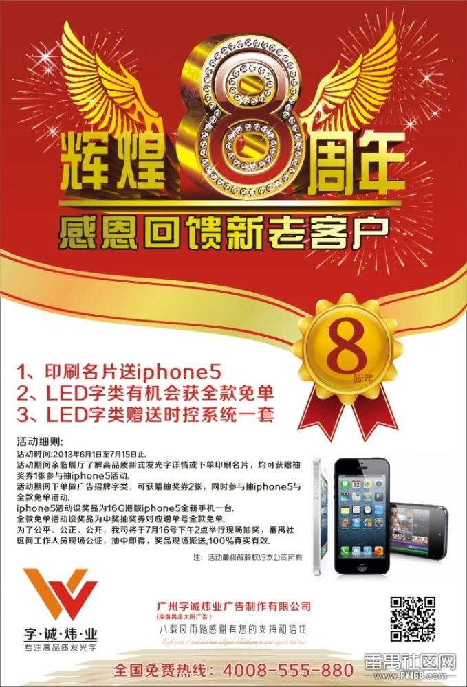 好消息!印名片送iphone5